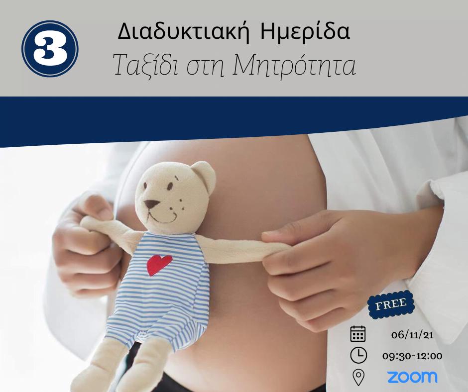 Ταξίδι στη Μητρότητα